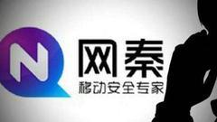 直击|网秦史文勇:林宇提前得知决定 才悍然发动进攻