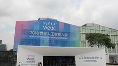 世界人工智能大会开幕 场馆展示区都是上海工业遗址