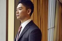 美国检方:警方针对刘强东的调查结束 案件交由检方