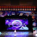 2018北京中小学科学表演成功举办:展现科学艺术魅力