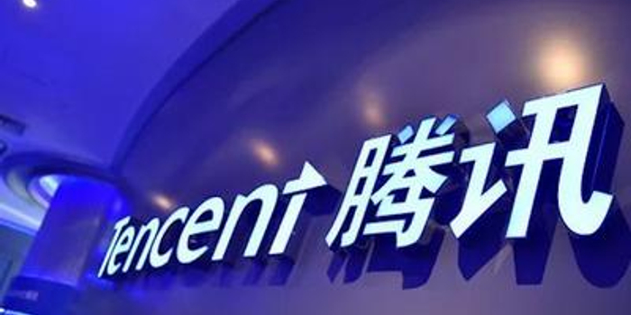 腾讯控股:回购11万股股份 合计耗资约3642万港元