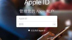 """苹果就""""AppleID账号被盗""""发声明:呼吁开启双重认证"""