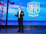 马蜂窝CEO陈罡回应点评数据争议:欢迎善意监督和建议