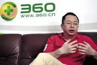 周鸿祎:重新定义360