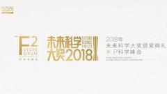 2018未来科学大奖颁奖启幕:袁隆平等共享科学荣耀