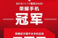 荣耀:双11手机销量获得天猫京东双平台第一