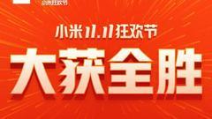 小米:双11全渠道支付金额超52亿 IoT设备销量223万