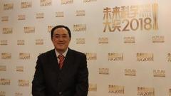 未来科学大奖获得者冯小明:接获奖电话时正在开组会
