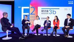 2018 F²科学峰会专场研讨会4:区块链技术