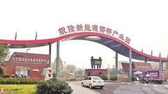董明珠魏银仓反目:实地探访银隆新能源邯郸产业园