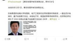 张首晟去世 被杨振宁称为下个华人诺贝尔奖获得者