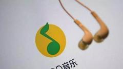 腾讯音乐上市首日收盘涨7.69% 市值228.94亿美元