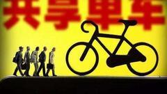 王峰评ofo困局:互联网巨头势力争夺进入白热化的代价