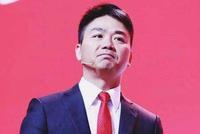 刘强东裸奔2018:上了一堂道德课 京东问题被无限放大