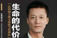权健束昱辉:天才?企业家?怪人?