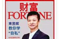 官方打脸!财富杂志驳斥权健束昱辉:你从未登过封面