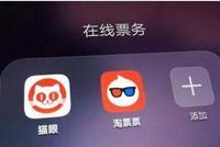 """影市低谷储粮过冬 猫眼新年重启IPO""""猫步"""""""