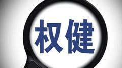 """""""丁香医生""""回应权健文章一事:背后绝无利益瓜葛"""