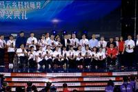 马云乡村教师奖:马云宋小宝等为第四批获奖教师颁奖