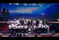 马云乡村教师奖:马云李连杰等为第三批获奖教师颁奖