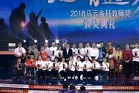 第一批获奖教师领奖:马云那英等为获奖者颁奖(视频)