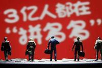 上海公安:拼多多被薅羊毛或是涉嫌欺诈罪的刑事问题