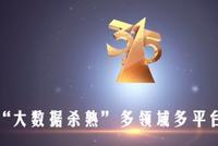 """2018年十大消费侵权事件:""""大数据杀熟""""上榜"""