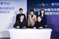 直击|中国电信与SOHO中国合作 北京楼宇将5G全覆盖