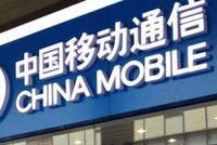 中国移动成功打造首个5G智慧电厂
