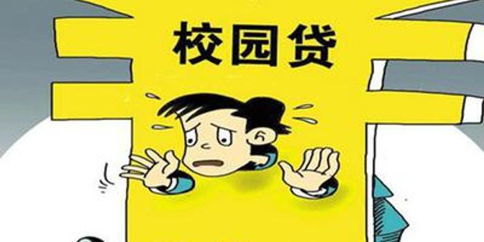 网络广告频现高利贷校园贷 平台经营者应担法律责任