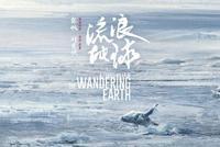 媒体刊文谈流浪地球:证明中国可以拍世界级科幻大片