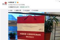 中国联通:5G智能手机测试机首批正式交付