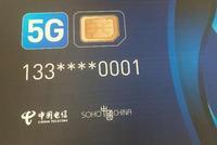 中国电信发首张5G电话卡:潘石屹成尝鲜者 尾号0001