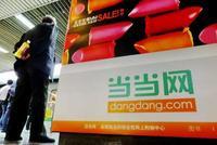 直击|当当网:李国庆二次创业 董事长俞渝兼任公司CEO