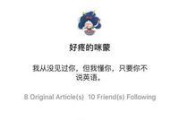 直击|咪蒙、才华有限青年注销 旗下公众号清空或停更