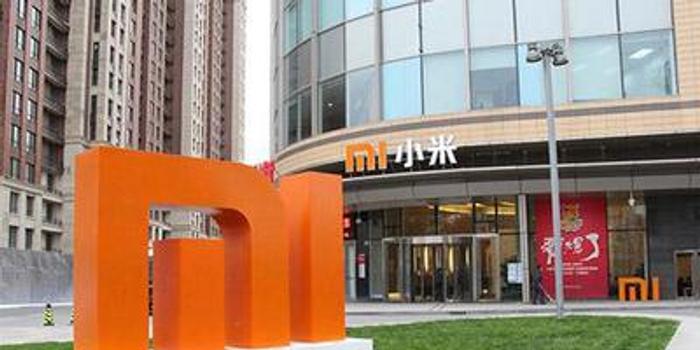 彭博:小米以历来最低的利率寻求10亿美元贷款