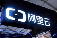 直击|阿里云发布7款产品 称已大规模应用于淘宝天猫