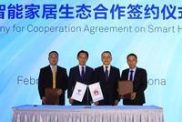 中国电信与华为签署合作协议 实现智慧家居共享