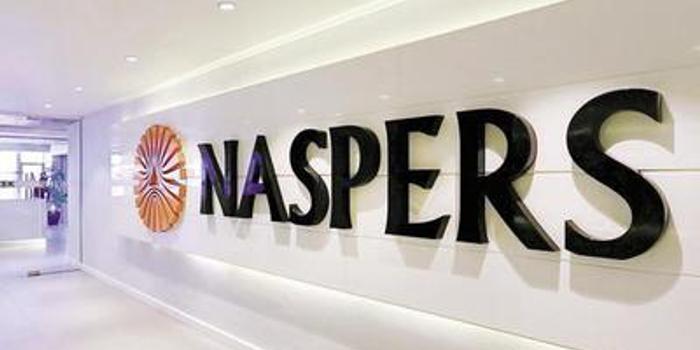 Naspers拟让互联网资产上市 释放所持腾讯股份价值