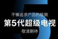 乐融Letv第五代超级电视年内发布 不过不玩8K
