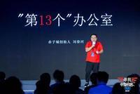 """赤子城刘春河回顾过往 讲述""""第13个""""办公室"""