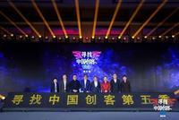 燃动新十年!寻找中国创客第五季启动