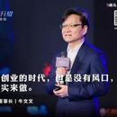 牛文文:這是產業創業時代 以科技賦能產業創新