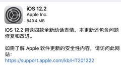 苹果发布iOS 12.2正式版 Apple News+出现了