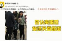 章泽天辟谣离婚后首次露面:现身香港 手上似未戴婚戒