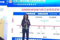 工信部李颖:重点培育工业互联网App、推进企业上云