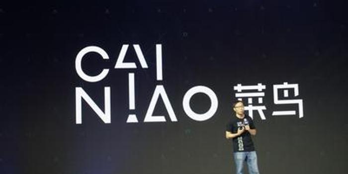 3d新彩吧_菜鸟、易流、阿里云等发起成立数字化供应链生态联盟