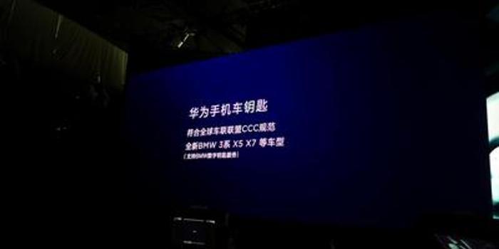 中国福利3d_直击|华为推出手机车钥匙功能 已支持宝马多个车型