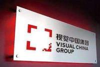 """新华锐评:""""视觉中国"""",咋啥都是你的?"""