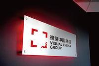图解视觉中国背后利益链:一年利润超两亿